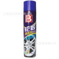 保赐利   汽车轮毂清洗剂 轮毂清洁剂 汽车轮圈 钢圈  清洗剂