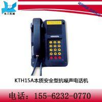 济宁兖兰专业生产 KTH15A本质安全型抗噪声电话机
