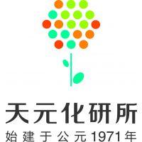 营口天元化工研究所股份有限公司