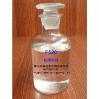 奥纳防绿化剂 F520