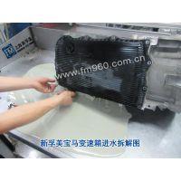 上海新孚美——宝马530变速箱进水维修案例