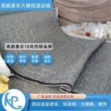 石首大棚棉被