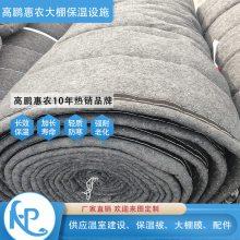 信宜温室大棚棉被价格