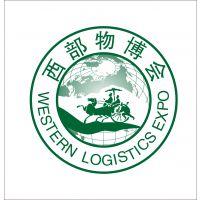 2017第七届中国西部国际物流产业博览会(西部物博会)