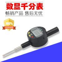 深量正品0-50mm数显千分表读数高质量指针指示表精度0.001mm高精度