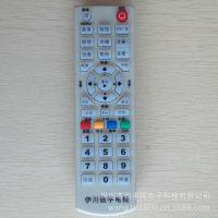 电脑遥控器 网络播放器遥控 电视机遥控器 无线遥控器 厂家设计