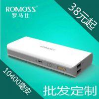 厂家批发罗马士 充电宝 移动电源10400毫安 三星苹果小米通用正品