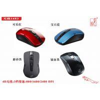 追光豹1683无线2.4G笔记本电脑光电usb鼠标 无线鼠标厂家直销