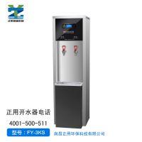 江西正用-世纪丰源FY-3KS不锈钢电热开水器满足100人左右饮用/江西开水器/江西节能开水器