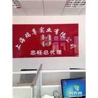 上海瑞尊实业有限公司诚招二级代理