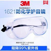供应3M1621防护眼镜