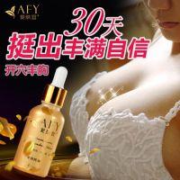 爱肤宜按摩丰胸 胸部护理l精油 强效美乳品牌 身体乳房护理精华