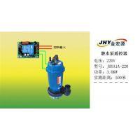 潜水泵遥控器、潜水泵控制器(认证商家)、潜水泵遥控器批发