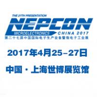 2017第二十七届中国国际电子生产设备暨微电子工业展(NEPCON China 2017)
