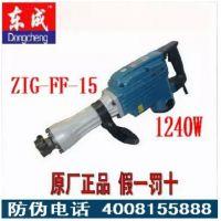 东成电动工具电镐电锤ZIG-FF02-15正品 假一罚十