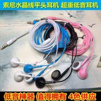 MP3耳机批发 sony重低音耳塞式 4色水晶线供应 中孔6U低音质喇叭