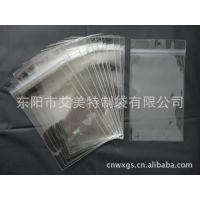 PVC自封袋  化妆笔袋 透明包装袋 凹凸扣自封袋 pvc透明笔袋