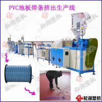 广东PVC焊条挤出机生产厂家
