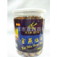 越南特产  越南金燕一级腰果 500g