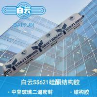 正品白云SS621中性硅酮结构密封胶 大型幕墙系统专用幕墙结构胶