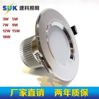 SUK速科照明 特惠足功率LED天花筒灯 白光/暖光经济实惠 热卖
