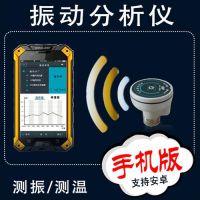 汽轮机振动监测仪、振动、安卓手机版智能无线振动测量仪