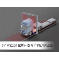 何亦SV-WK200 车辆外廓尺寸自动测量仪各种工程车辆、挂车货厢长度栏板高度等进行全自动、非接触式