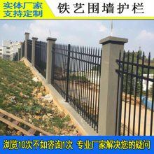 三亚景区公园防折弯防护栏杆 海口酒店围墙防爬钢网 锌钢铁艺围栏厂家