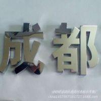 不锈钢发光字 精品背玫瑰金平面字 黑钛树脂字 迷你字
