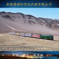 集装箱车皮运输、运费 海运 空运 海铁联运到中亚蒙古俄罗斯