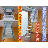 供应北京艾达遥控阁楼伸缩楼梯 上海折叠遥控伸缩楼梯