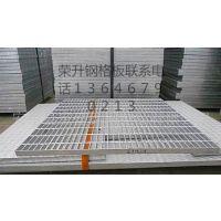 荣升直销热镀锌钢格板/沟盖钢格栅/洗车格栅/踏步板/楼梯钢格栅板