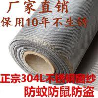 厂家直销201黑色 灰色 不锈钢金刚网窗纱厂家