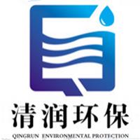诸城市清润环保科技有限公司