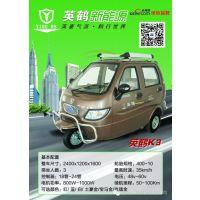 英鹤K3电动三轮车小巧灵动驾驶舒适停放方便