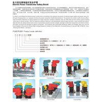 固牌变压器安全护罩 D10-27 G1-11浙江永固电缆附件-首页