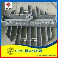 聚氯乙烯CPVC槽式分布器