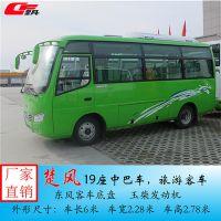 楚风19座小型城市客车,19座中巴车价格