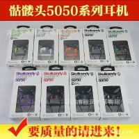 厂家直销 骷髅头5050系列 入耳式耳机带麦 苹果手机mp3耳机耳麦