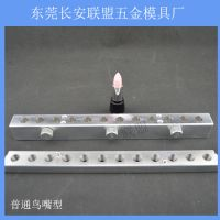 10年五金模具厂 定制12孔口红模具 唇膏灌装成型铝模 普通鸟嘴型