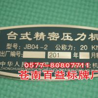 苍南标牌厂定制铝标牌 铝质金属标牌 腐蚀丝印铭牌标牌制作