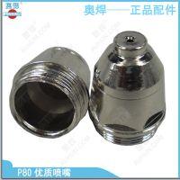 广东东莞等离子P80喷嘴电极新款等离子割咀电极正品电咀导电嘴