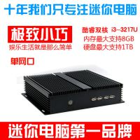 新创 I3 3217U工业级工控 四个COM口 全封闭嵌入式工控电脑主机