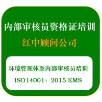 ISO14001:2015深圳内部审核员培训