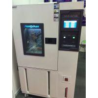 厂家价格HONGZHAN四川高低温试验箱,成都恒温恒湿试验箱