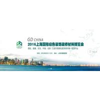 中国地板展--2016上海国际铺地材料暨弹性地板展览会