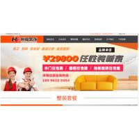 天津新房装修公司哪个好?