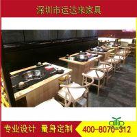 运达来批发火锅餐桌椅 现代中式电磁炉餐桌 特色实木大理石火锅桌椅组合