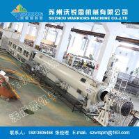 160-450PE管材生产线 给水管生产设备专业制造商 WRS-沃锐思机械