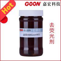 去荧光剂 Goon905 织物及设备上荧光效果消光剂 荧光增白剂清洗